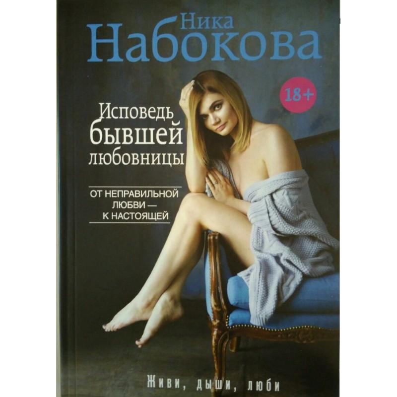 Исповедь бывшей любовницы. От неправильной любви – к настоящей. Ника Набокова