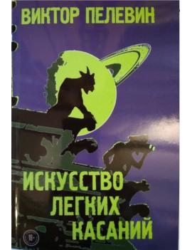 Искусство легких касаний. Виктор Пелевин