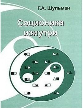 Соционика изнутри. Григорий Шульман