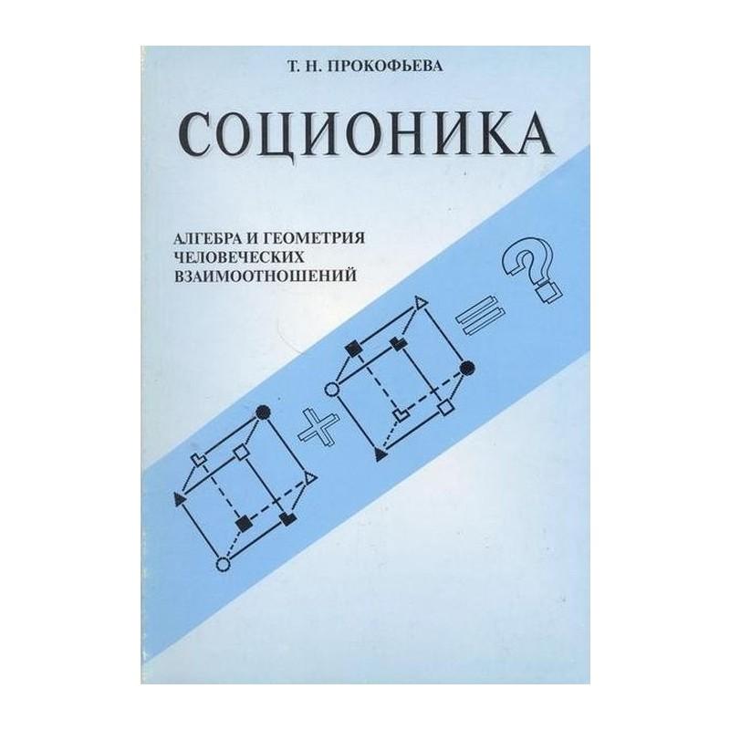 Соционика. Алгебра и геометрия человеческих взаимоотношений. Т. Н. Прокофьева