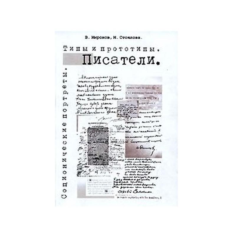 Соционические портреты. Типы и прототипы. Писатели. В. Миронов, М. Стоялова