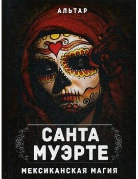 Санта Муэрте. Мексиканская магия. Альтар