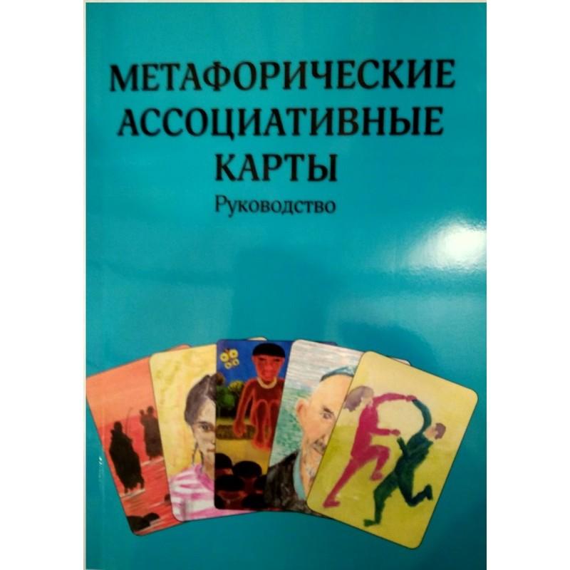 Метафорические Ассоциативные карты. Руководство