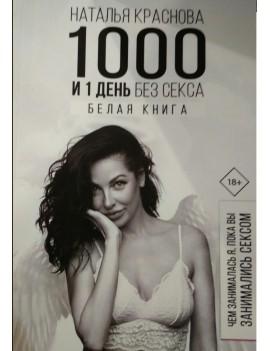 1000 и 1 день без секса....