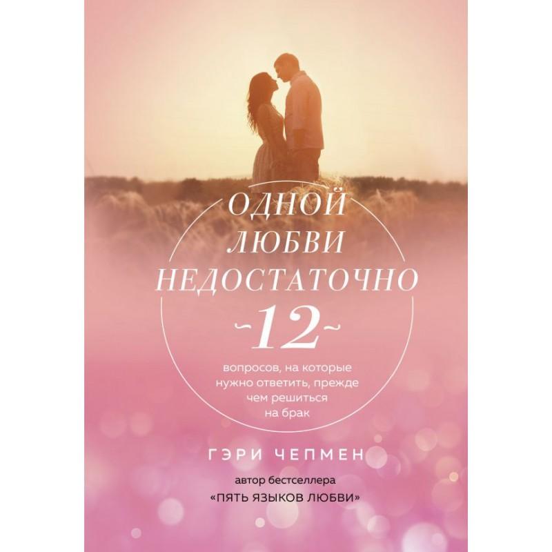 Одной любви недостаточно. 12 вопросов, на которые нужно ответить прежде чем решиться на брак. Гэри Чепмен