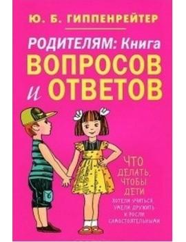 Родителям. Книга вопросов и ответов....