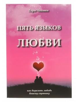 Пять языков любви. Как выразить...