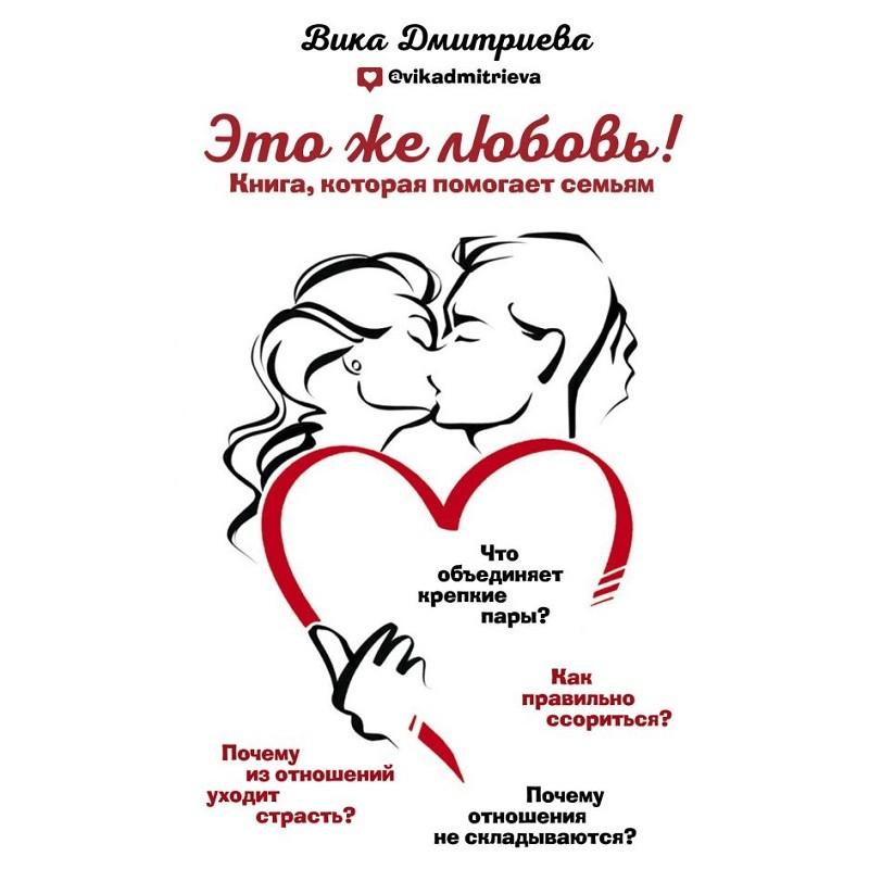 Это же любовь! Книга, которая помогает семьям. Вика Дмитриева