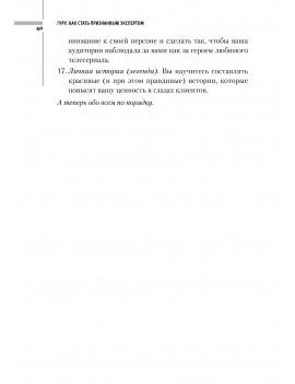 Плитка в дизайне интерьеров. Энциклопедия. Морвенна Бретт