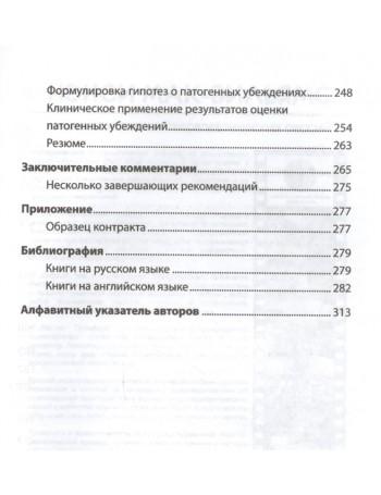 Прически (книга 2)