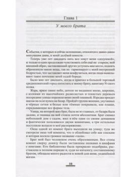 Пси-соционика: архитектура личности. Сергей Филимонов, Игорь Мальский