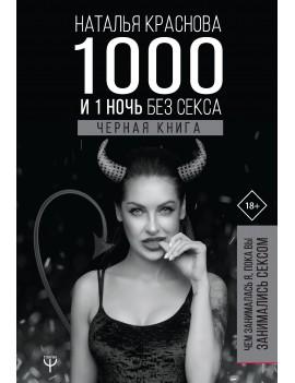 Расстановки семейных сюжетов. Любовные реки, семейные берега. Дмитрий Соколов