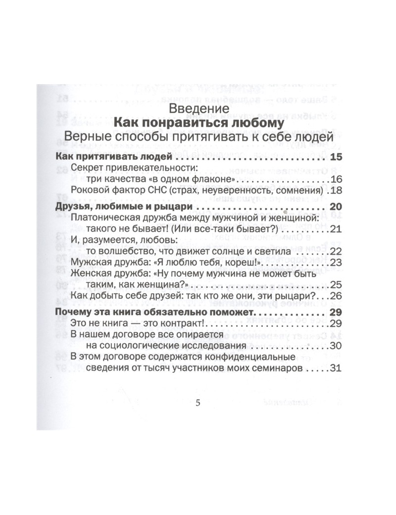 Сахарный диабет. Фармакологический справочник. А. В. Древаль