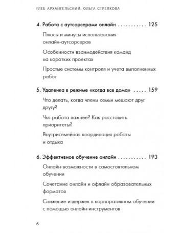 Современная психология труда. Толочек В. А.