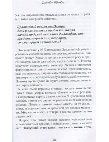 Социальная психология: Учебное пособие. Битянова М. Р.