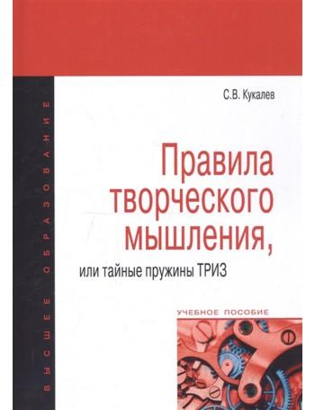 Супружество в системе соционики. Е. С. Филатова