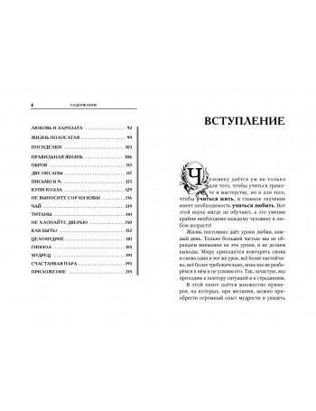 Тесты и упражнения для подготовки детей к школе. Башкирова Н. А.