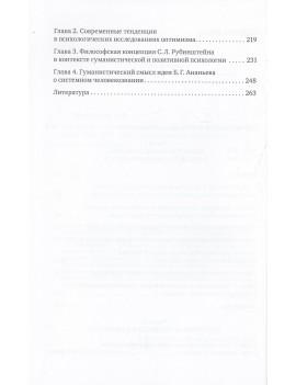 Учебник по системной терапии. Арист фон Шлиппе, Йохан Швайтцер