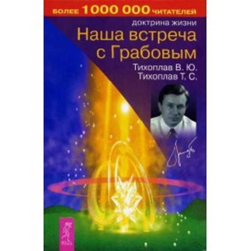 В начале было Слово... 10 веков русской поэзии. Том 1. Евгений Евтушенко