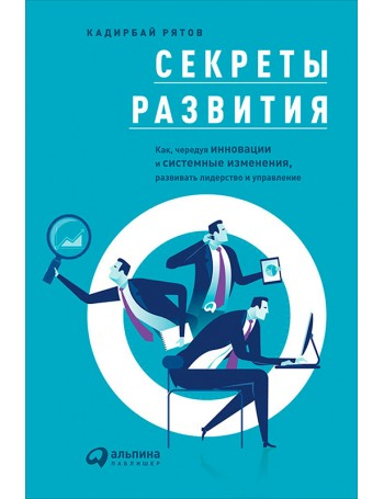 Эксмо. Управление проектами (2-е издание). Коллектив авторов