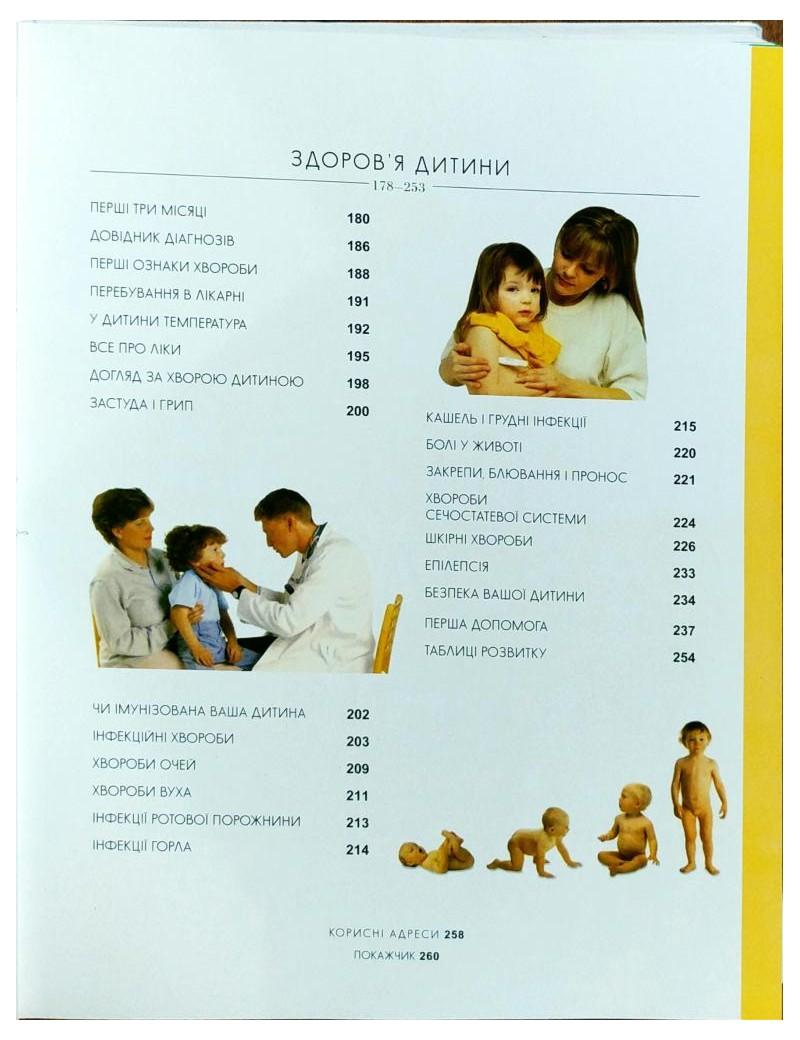 Вся система и рецепты в одной книге. Екатерина Мириманова