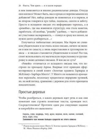 10+1 методов расслабления. Джанни Каматтари, Владимир Баскаков