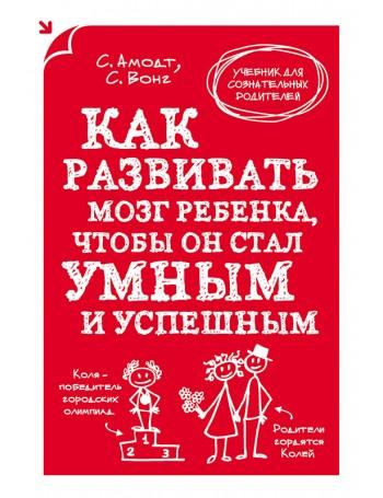 Как не стать врагом своему ребенку. Книга для детей и родителей, которые хотят быть вместе. Максимов А. М.