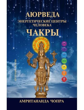Самоучитель полезных программ. 8-е изд. (+ полный комплект программ на сайте). Левин А. Ш.