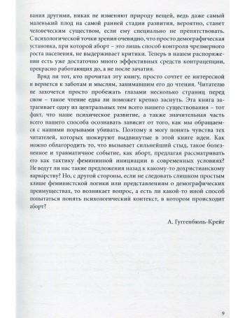 Всеобщая история изобретений и открытий. Инна Ачкасова, Евгения Левинштейн, Н. Черкашина