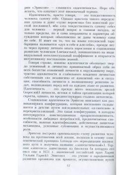 Лейтмотиви вальдорфської педагогіки. Від 3 до 9. Райнер Патцлафф, Тельзе Кальдер та інші