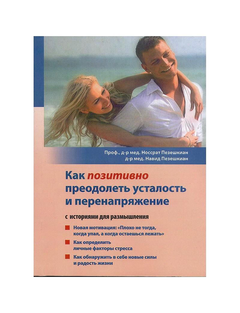 Психологическая помощь в кризисных ситуациях. Малкина-Пых И. Г.