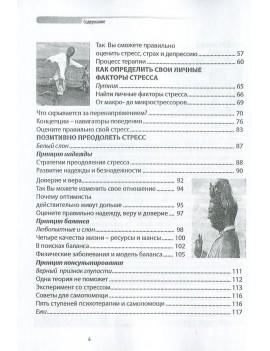 Арт-терапія у подоланні психічної травми. О. Вознесенская, М. Сидоркіна