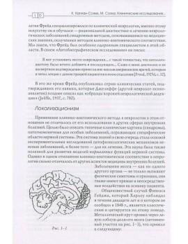 «Обновление. Пошаговый план личного развития» Брайан Трейси
