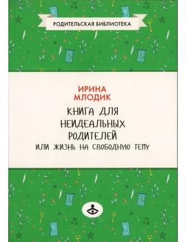 Антикнига Ю.М.Василевич