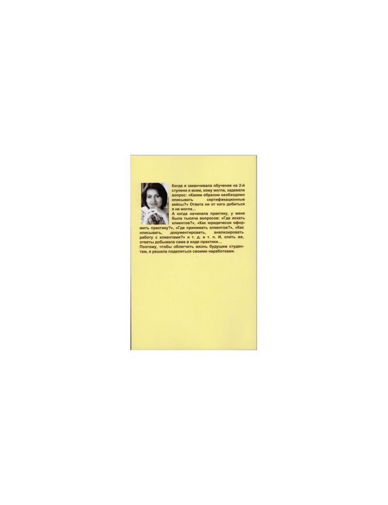 Основы антропософской психотерапии. Часть 1. Жак Мольман