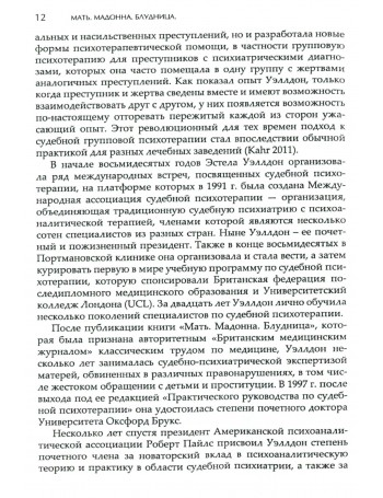 Воинская жива русов. Гнатюк Т