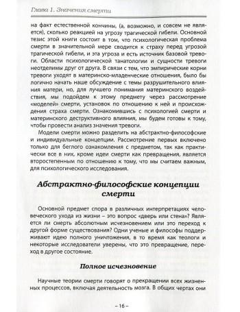 Сборник покаяний и молитв для Нового времени Роман Доля