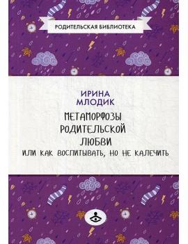 Рот Эллигент Четыре