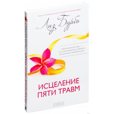 Диагностика кармы т.10. Лазарев С.Н.