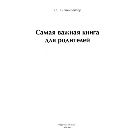 Диагностика кармы т.2. Лазарев С. Н.