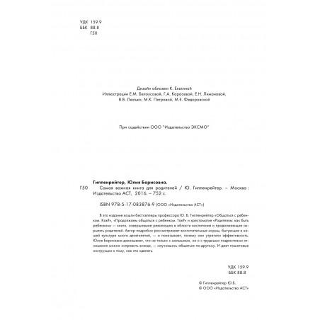 Диагностика кармы т.3. Лазарев С. Н.