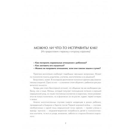 Диагностика кармы т.7. Лазарев С. Н.