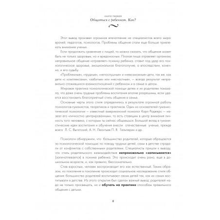 Диагностика кармы т.8. Лазарев С. Н.