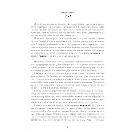 Диагностика кармы т.9. Лазарев С. Н.