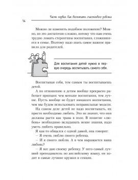 Древо жизни Рита. Жарков Сергей