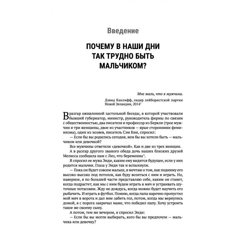 Интернет-маркетинг на 100 %. Андросов Н. О., Ворошилова И. В. B и др.